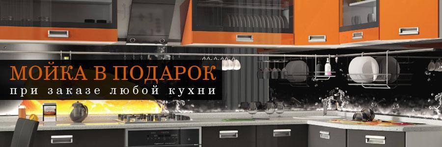 Кухни на заказ Калуга